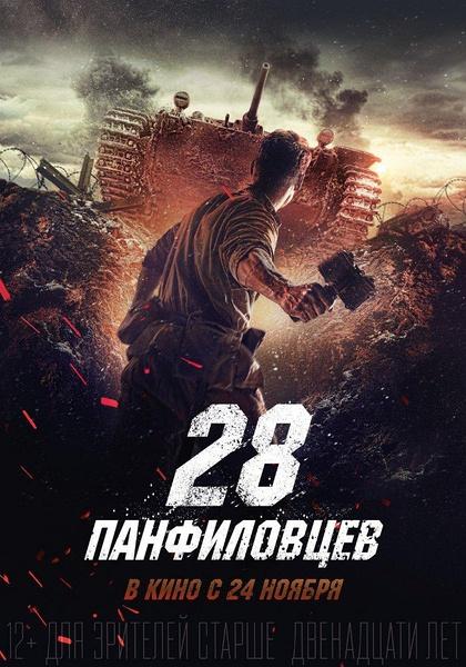 法国的情色片_潘菲洛夫28勇士(Двадцать восемь панфиловцев)[1080P ...