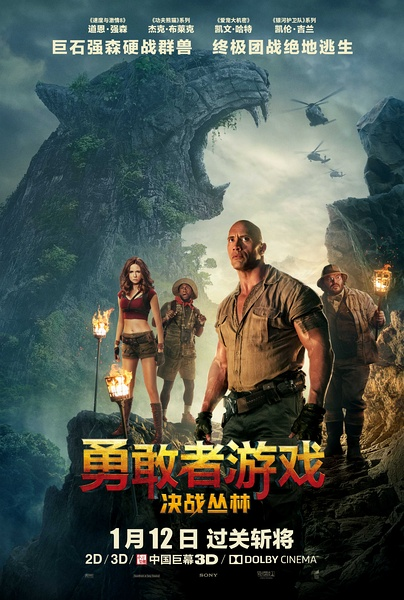 勇敢者游戏:决战丛林(Jumanji: Welcome to the Jungle)