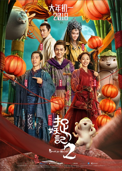 捉妖记2(Monster Hunt 2)