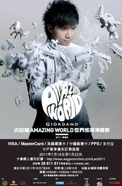 古巨基演唱会2013_古巨基.2011.Amazing.World.演唱会-高清影视Pro